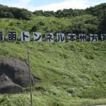 青函トンネル記念館(青森県のほう)に行ってきた 体験坑道の見学