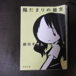 【書評】陽だまりの彼女 切ない恋愛小説を1年ぶりに再読してみた