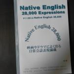 すぐに使えるNative English 28000|最大の日常英会話集の名言・迷言