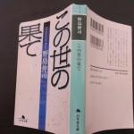 【DVD化希望】90年代の隠れた名作ドラマ「この世の果て」小説版の感想