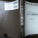億万長者の行動原則を学ぶ|最近借りたダンケネディの本を読んでみた