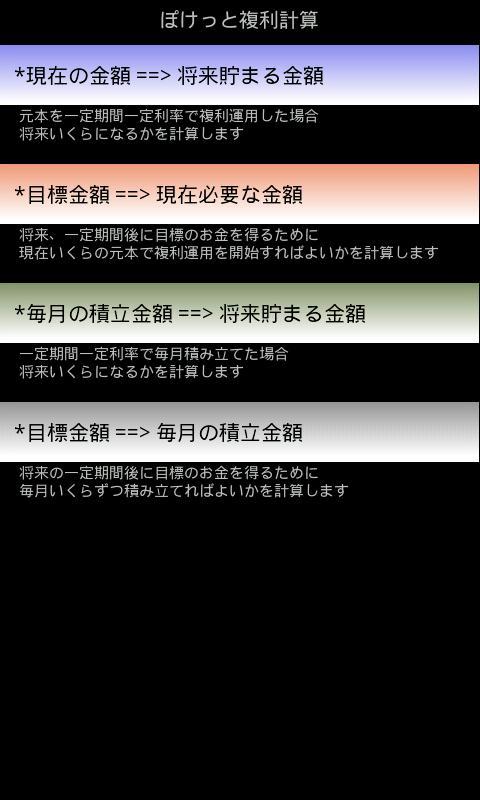 複利アプリ2