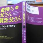 【書評】金持ち父さん貧乏父さん|改訂版が出ていたので再読してみた!!