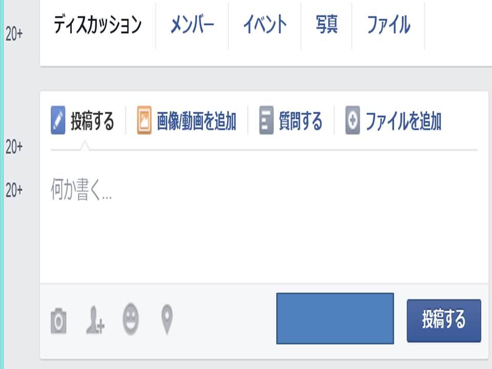facebookアンケート機能1