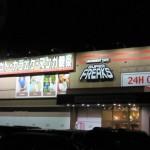 弘前市内唯一のネットカフェ|フリークス弘前中央店に泊まってきたよ