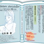 【小説や自分史を書いて欲しい人へ】あなただけのリアルサクセスストーリー