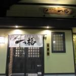 【一っ福】これはうまい!青森市内に観光に来たらぜひ行きたい