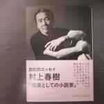 将来の夢が小説家という人へ|職業としての小説家by村上春樹