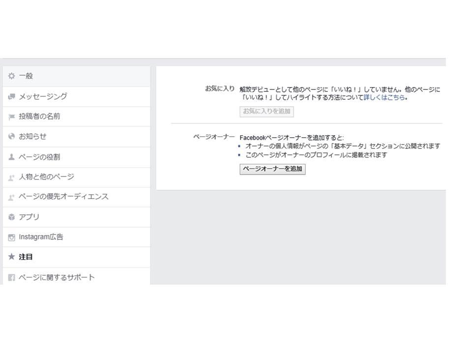facebookページ非表示2