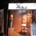 【青森市】みちのく酒場 俺の台所|あのレストランとは関係ないらしい