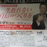 【講演会情報】青森県教育委員会後援|一生折れない自信のつくり方