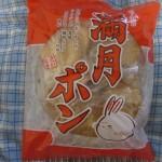 【満月ポン】これはうまい!大阪のローカルなポンせんべいは一度食べると止まらない
