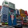 大阪・道頓堀周辺の上限(最大料金)ありの駐車場をいろいろ調べてみた
