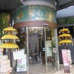 バスタ新宿の近くでシャワーを浴びるならここ!安心お宿新宿駅前店