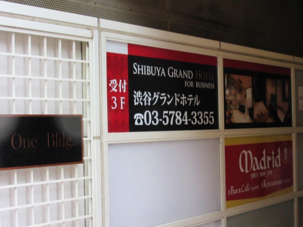 渋谷グランドホテル 安い