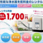 浄水器のレンタルとペットボトルのコスト比較|どれだけ浄水器が得か?