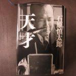 【天才by石原慎太郎】田中角栄は幸せな人生を送れたのだろうか?