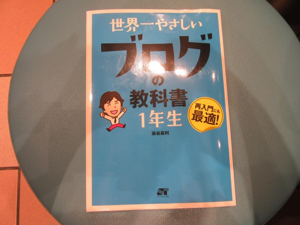 ブログの教科書
