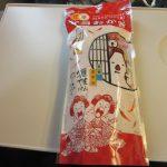 【京都限定】狂辛マヨおかき一味マヨネーズ味はどれくらい辛いのか?