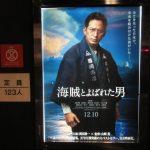 【映画の感想】「海賊と呼ばれた男」で仕事の熱い思いを取り戻そう