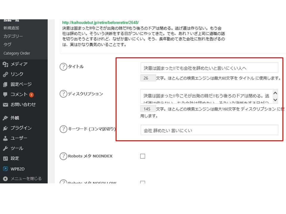 ブログ 記事タイトル 決め方