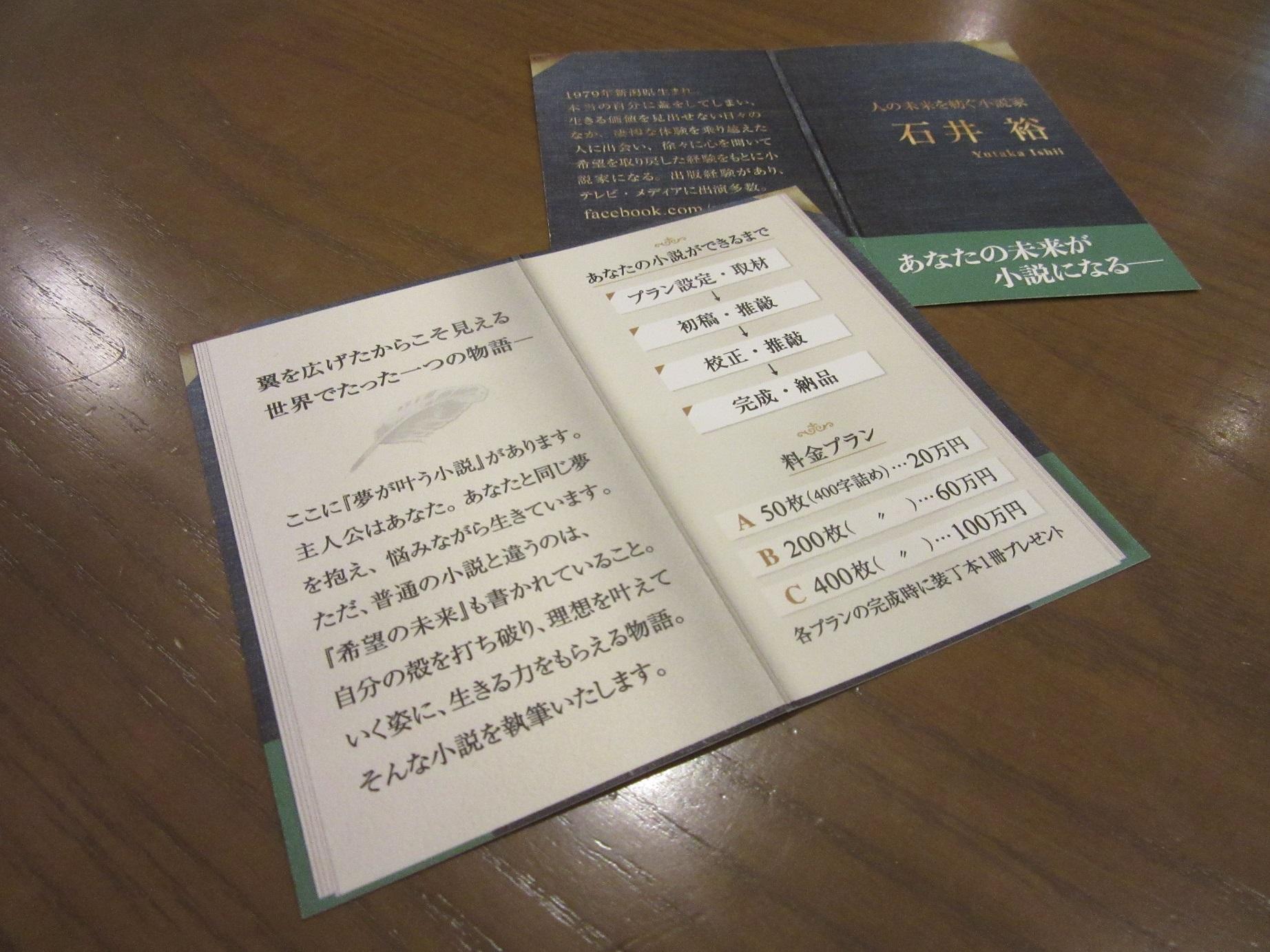 サクセスストーリー 小説
