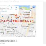 wordpressにグーグルマップを貼り付ける方法|youtubeと同じ要領で簡単に