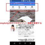 【図解】simplicityのスマホ画面のメニュー表示の変更方法と種類の解説
