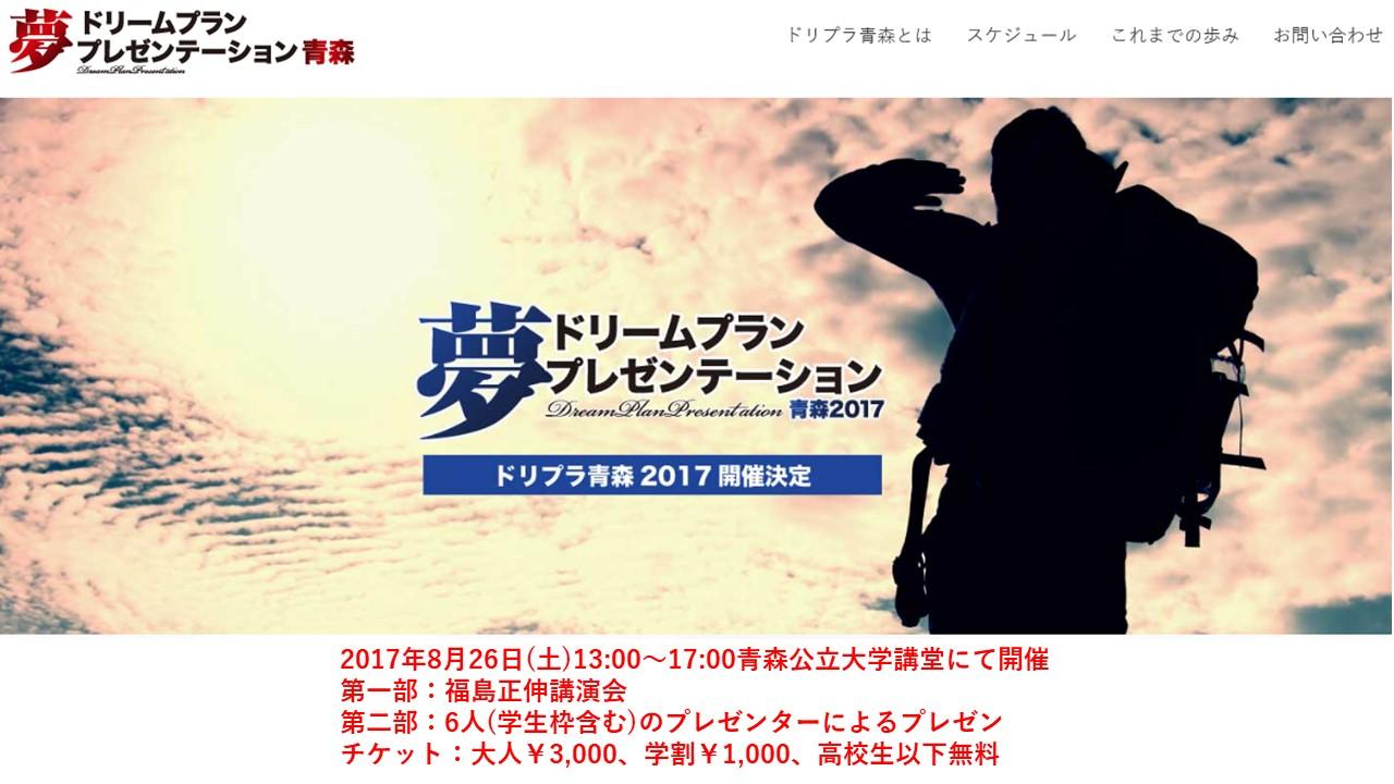 青森 2017 イベント