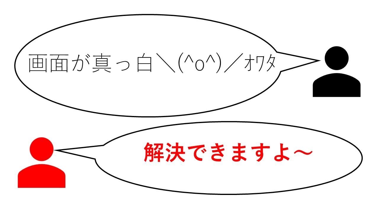 wordpress 画面が真っ白