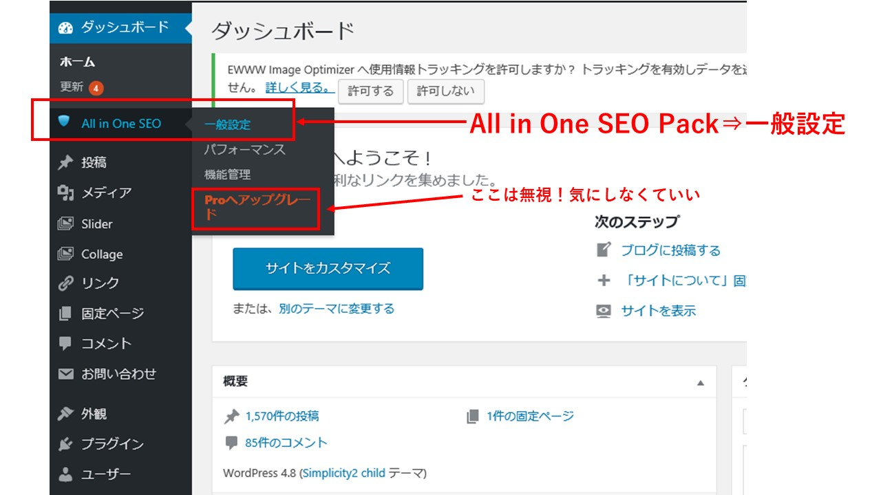 all in one seo pack 一般設定