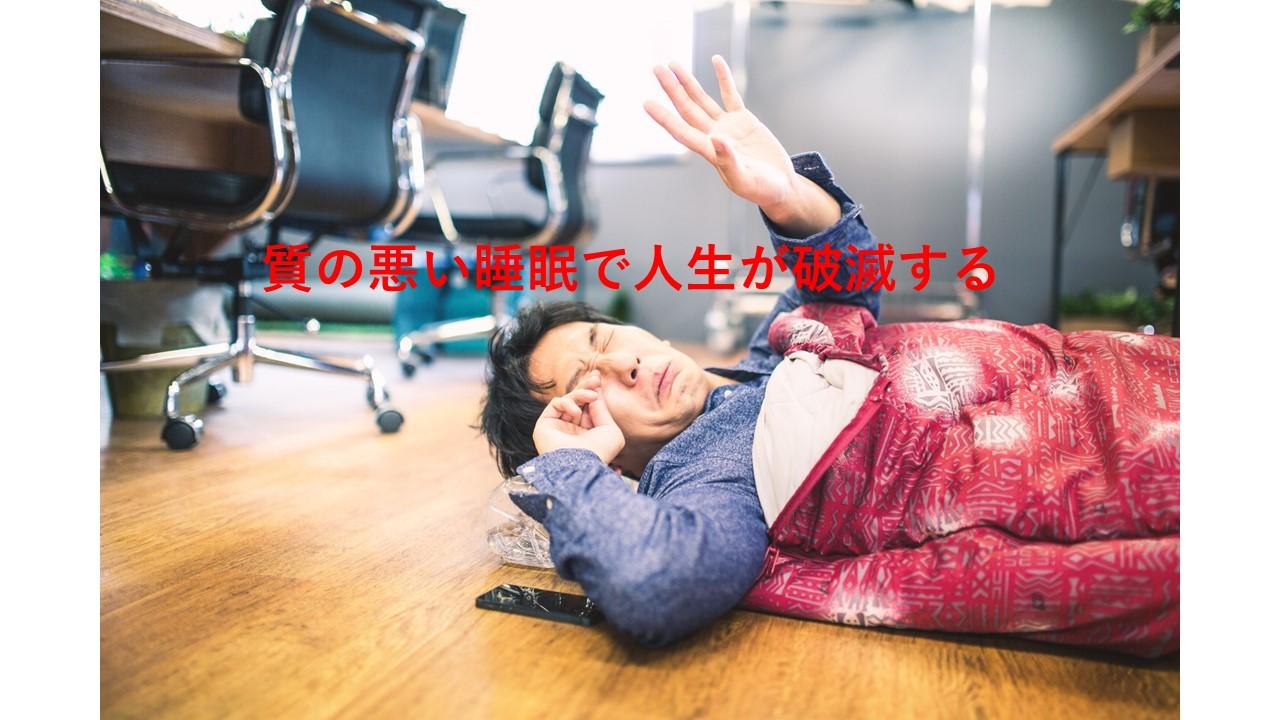 睡眠の質 悪影響