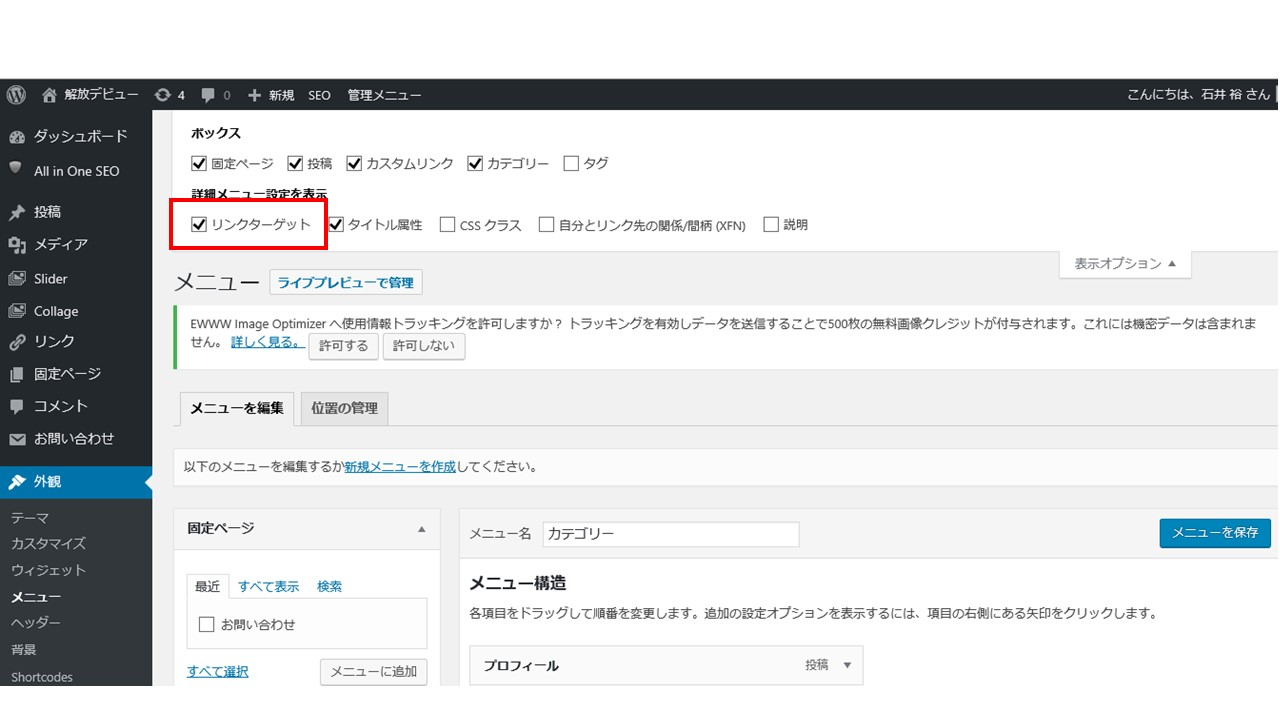 wordpress メニュー 外部リンク 別ウィンドウ