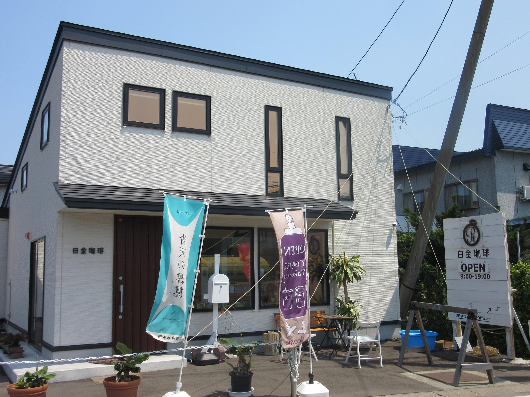 平川市 カフェ 白金珈琲