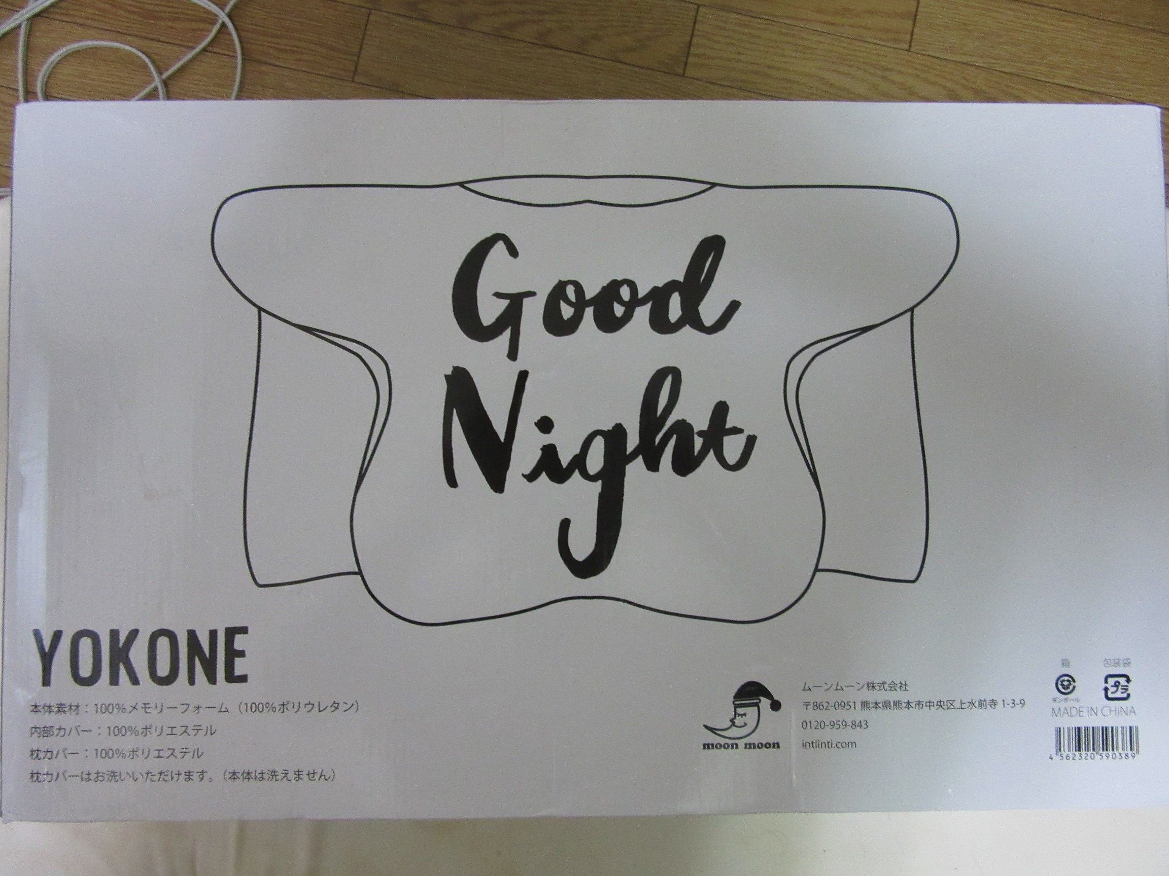 睡眠の質を上げる 枕
