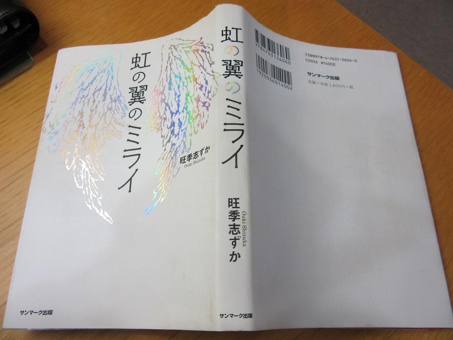 虹の翼のミライ 感想