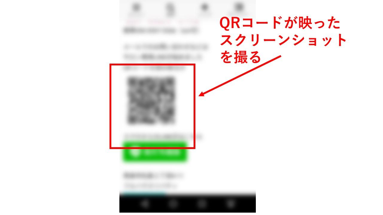 LINE QRコード スマホ