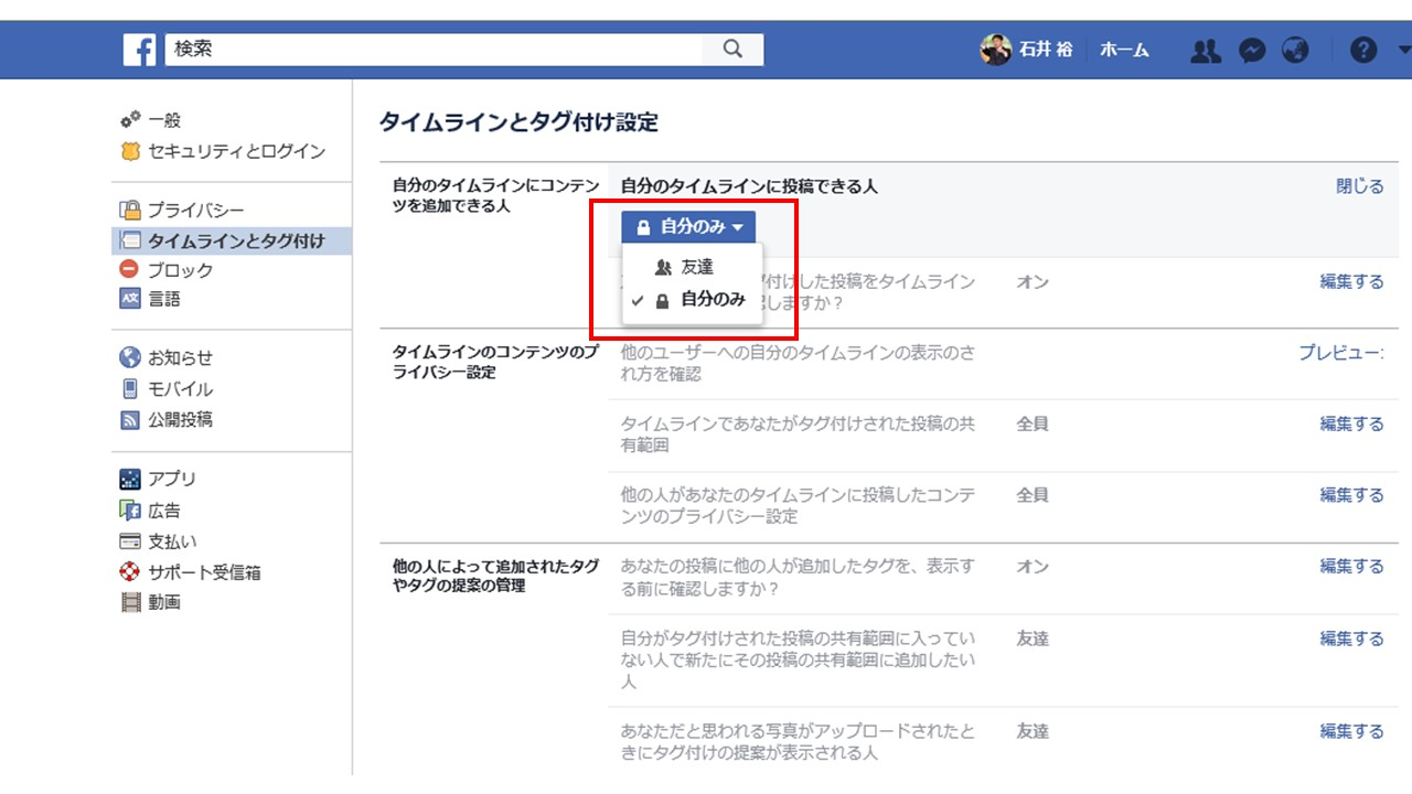 facebook タイムライン 投稿出来ない