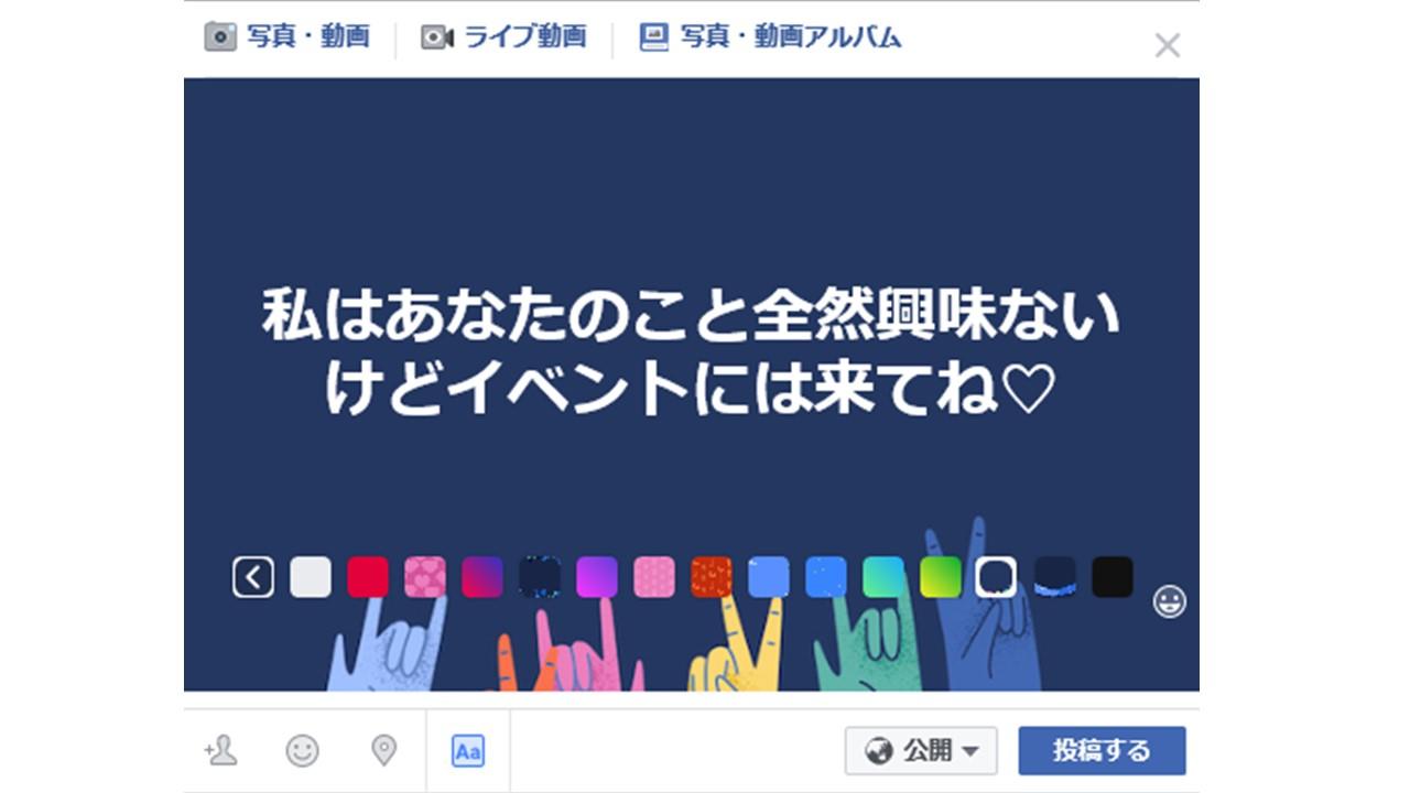 facebook 嫌われる人
