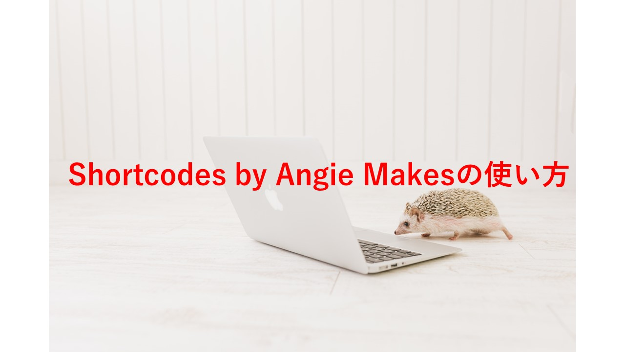 shortcodes by angie makes 使い方