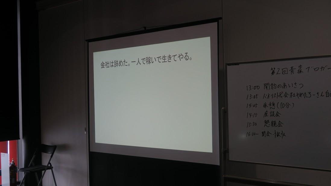 青森県 ブロガー