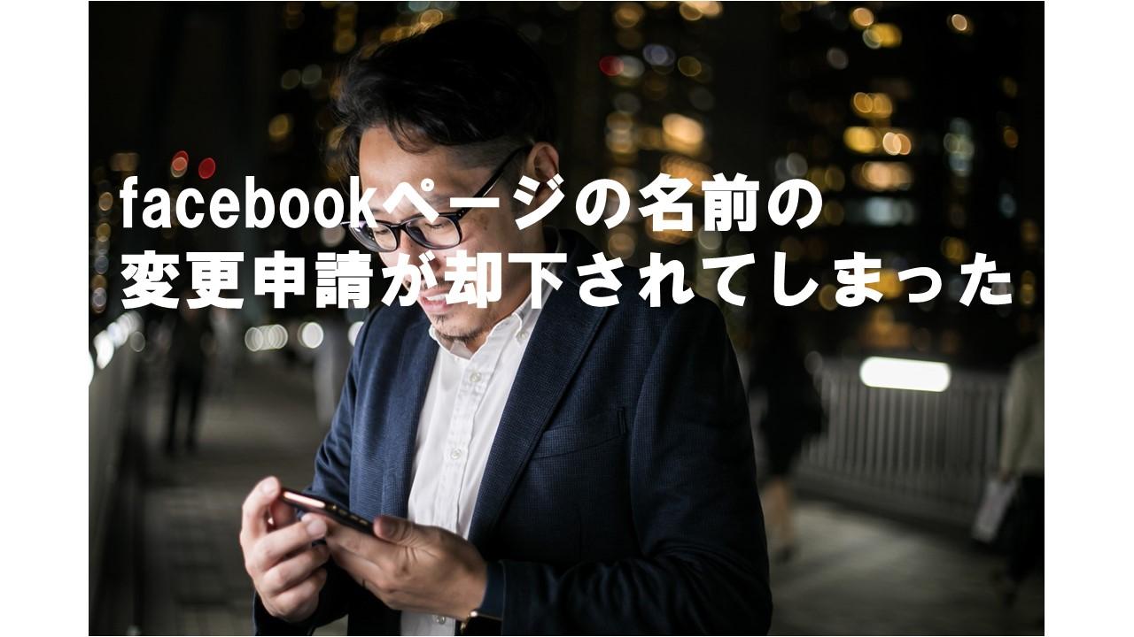 facebookページ 名前 変更 申請