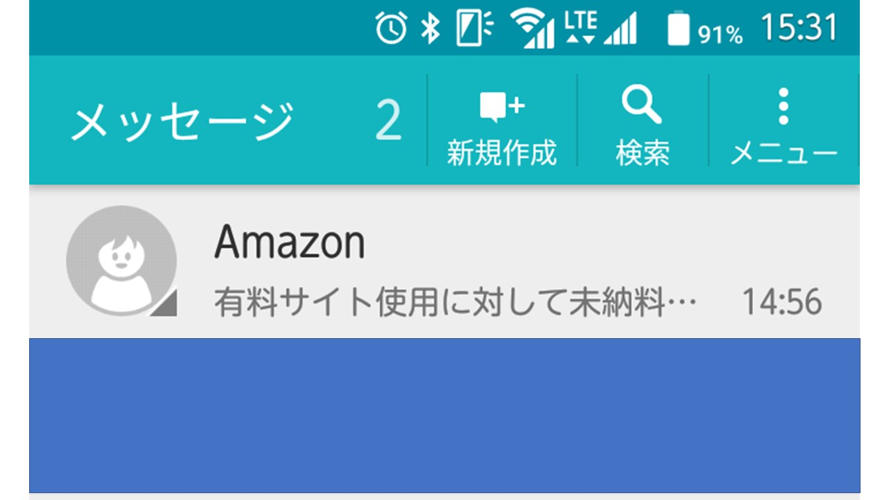 アマゾンジャパン相談係