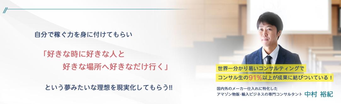 中村裕紀のAmazonブログ