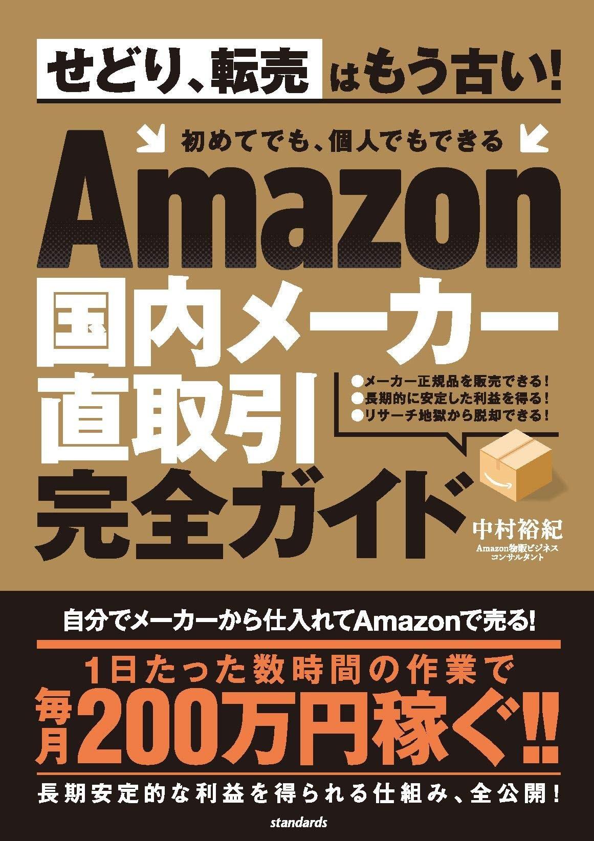 Amazon国内メーカー直取引完全ガイド